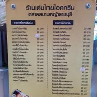 เมนู เด่นไทยไอศครีม