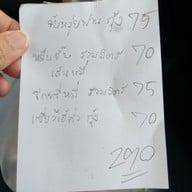 เชนชวนชิม หลับจับพ.ศ. 2486