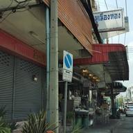 หน้าร้าน ขาหมูเมืองทอง