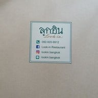เมนูของร้าน Look-in Restaurant (ร้านลูกอิน)