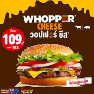 เมนูของร้าน Burger King Impact Muangthong