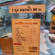 เมนู บะหมี่เกี๊ยวกวางตุ้ง 2451 ปากซอยเจริญกรุง 79