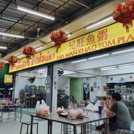 หน้าร้าน เฮียหวาน ข้าวต้มปลา