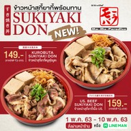 Kurobuta Sukiyaki Don Set ข้าวหน้าสุกี้ยากี้หมูคุโรบูตะ