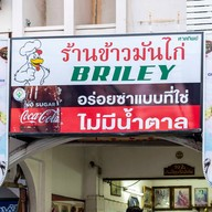 หน้าร้าน ข้าวมันไก่ Briley