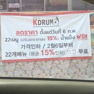 Drum Korean B.B.Q.