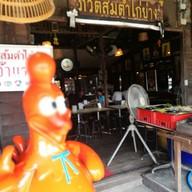 หน้าร้าน ภวัตส้มตำไก่ย่าง ตลาดน้ำอัมพวา