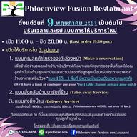 หน้าร้าน Phloenview fusion restaurant