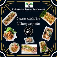 เมนู Phloenview fusion restaurant