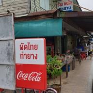 หน้าร้าน ผัดไทยท่ายาง สาขา 1
