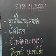 เมนู ผัดไทยท่ายาง สาขา 1
