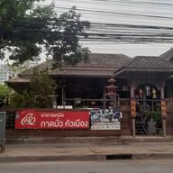 หน้าร้าน กาดมั่ว นัวแซ่บ