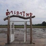 สำเภาไทย จังหวัดพัทลุง