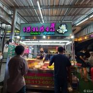 หน้าร้าน เฮงเฮงอี๊(เช็งซิมอี๊ โชคชัย 4) โชคชัย 4
