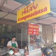 หน้าร้าน ข้าวหมูแดงเลิศรสเจ๊โส่ย