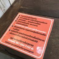ตะบันตำ ตำถาดบันลือโลก ปิ่นเงินพลาซ่า