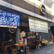 หน้าร้าน ฉ่อย Noodle'express ศิริราช