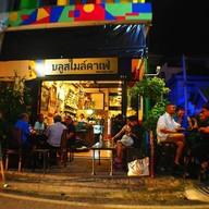 หน้าร้าน Bluesmile Cafe บลูสไมล์คาเฟ่