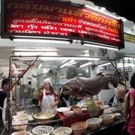 หน้าร้าน ข้าวต้มปลากิมโป้ (เฮียฮ้อ) เจริญกรุง