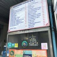 หน้าร้าน เชนชวนชิม หลับจับพ.ศ. 2486