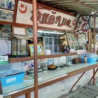ร้านอาหารอิสลาม สู้แค่หมด