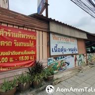 หน้าร้าน ทิพวรรณโอชา สามแยกบางบอน