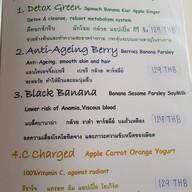 เมนู Aera Juice
