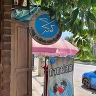 หน้าร้าน SIRA coffee cup & crepe