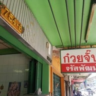 หน้าร้าน ก๋วยจั๊บจรัสพัฒน์ เตาปูน