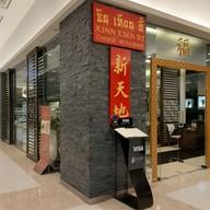 หน้าร้าน Xinn Tien Di Gaysorn Village