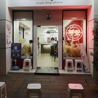 หน้าร้าน ผิงอัน บิงซูบัวลอย