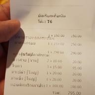 อ่าวไทยซีฟู้ด
