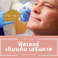 เมนู The Prima Clinic Si Racha เดอะ พรีม่า คลินิก ศรีราชา ศรีราชา