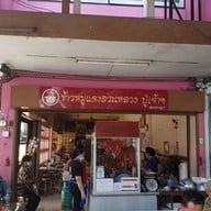 หน้าร้าน ข้าวหมูแดงสวนหลวง - ปู่เจ้า