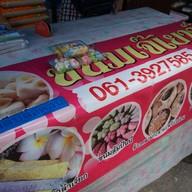 เมนูของร้าน ขนมแปลก ชุมชนหนองบัว