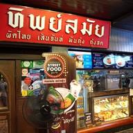 ทิพย์สมัย ผัดไทยประตูผี