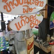 เมนู ร้านถั่วปั่น เฮียต้อย ที่ตลาดสนามหญ้า