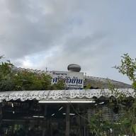 หน้าร้าน ครัวหัวบ้าน (เพชรในรู)
