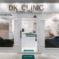 หน้าร้าน DK Clinic เอกมัย