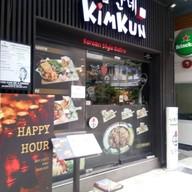 หน้าร้าน Kimkun (คิมคุณ) Korea Town