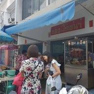 หน้าร้าน แดงโภชนา