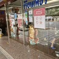 หน้าร้าน เรือนเพชรสุกี้ ถนนเพชรบุรีตัดใหม่