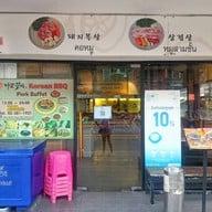 หน้าร้าน MAPO GALBI
