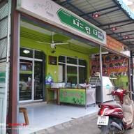 หน้าร้าน ร้านอาหารม๊ะดูบี (Madube Restaurant)