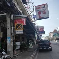 หน้าร้าน แดง ดำ