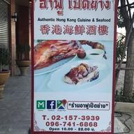 อาฟู เป็ดย่าง ทาวน์ อิน ทาวน์ (ถนน ศรีวรา) ลาดพร้าว ซอย94