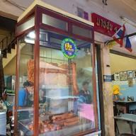 หน้าร้าน ข้าวหมูแดงนายฮุย ซอยพิชิต วังบูรพา
