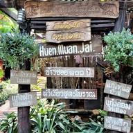 บรรยากาศ เฮือนม่วนใจ๋ Huan Muan Jai