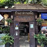 หน้าร้าน เฮือนม่วนใจ๋ Huan Muan Jai
