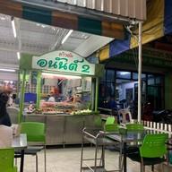 หน้าร้าน ข้าวต้มอนันต์ 2